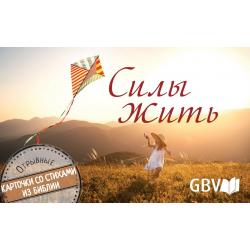 Russisch, Tekstkaart, Levens-moed, 32 stuks