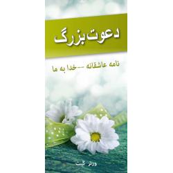 Farsi/Perzisch, Traktaat, De grootste uitnodiging, Werner Gitt