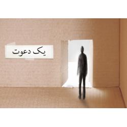 Farsi/Perzisch, Traktaat, De uitnodiging