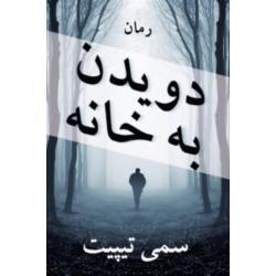 Farsi/Perzisch, Running Home, Sammy Tippit