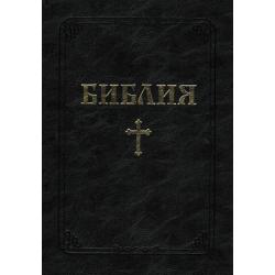 Bulgaars, Bijbel, Hedendaagse vertaling, Groot formaat, Harde kaft