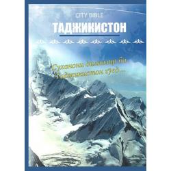 Tadzjieks, Nieuw Testament, Klein formaat, Paperback