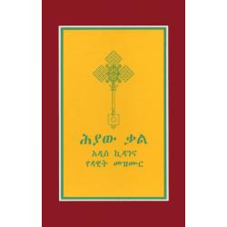 Amhaars, Nieuw Testament & Psalmen, LBT, Medium formaat, Harde kaft