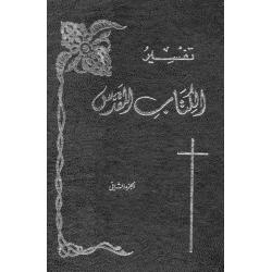 Arabisch, Studiebijbel, Groot formaat, Harde kaft