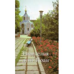 Moldavisch, Evangelie naar Johannes