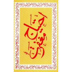 Urdu, Brochure, Jouw noodzaak voor vergeving