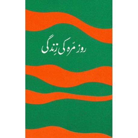 Urdu, Brochure, Eeuwig leven