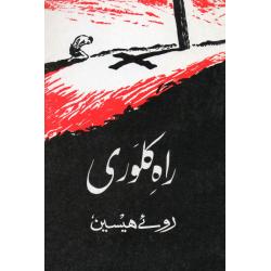 Urdu, De weg van Golgotha, Roy Hession