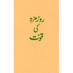 Urdu, Brochure, Dagelijkse sterkte
