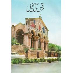 Urdu, Evangelie naar Marcus