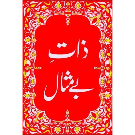 Urdu, Brochure, Wat is dit voor een mens?
