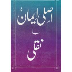 Urdu, Boek
