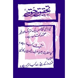 Urdu, Boek, De feiten onder ogen zien.
