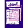 Urdu, Boek, De feiten onder ogen zien, M.H. Finlay