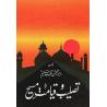 Urdu, Brochure, De kruisiging en opstanding van Christus, Pir Bakhsh