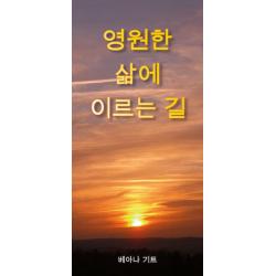 Koreaans, Traktaat, Hoe kom ik in de hemel?, Werner Gitt