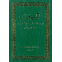 Urdu, Bijbel, UGV, Groot formaat, Harde kaft