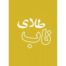 Farsi/Perzisch, Traktaatboekje, Zuiver Goud