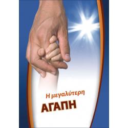 Grieks, Traktaat, De allergrootste liefde