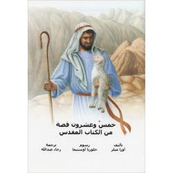 Arabisch, Kinderbijbel, 25 Favoriete Bijbelverhalen, Ura Miller