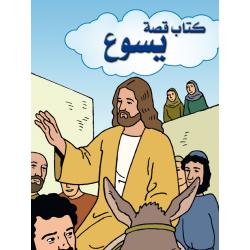 Arabisch, Kinderbijbel, Het verhaal van Jezus
