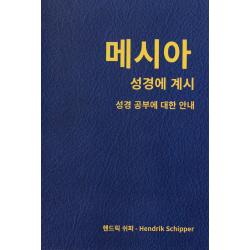 Koreaans, Bijbelstudie, De Messias, Hendrik Schipper