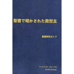 Japans, De Messias geopenbaard in de Heilige Schrift, Hendrik Schipper