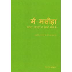 Hindi, Bijbelstudie, De Messias, Hendrik Schipper