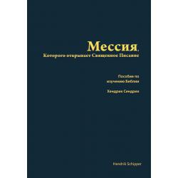 Russisch, Bijbelstudie, De Messias, Hendrik Schipper