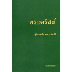 Thai, Bijbelstudie, De Messias, Hendrik Schipper