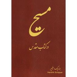 Farsi/Perzisch, De Messias geopenbaard in de Heilige Schrift, Hendrik Schipper