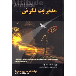 Farsi/Perzisch, Wat iedere leider moet weten, John C. Maxwell