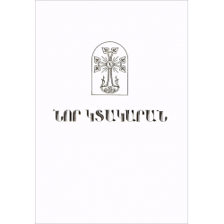 West-Armeens, Nieuw Testament, Groot formaat, Paperback