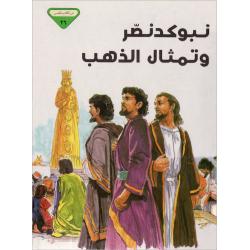 Arabisch, Kinderbijbel, Het gouden beeld van koning Nebukadnezar, Penny Frank