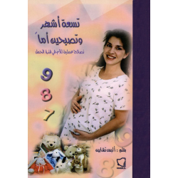 Arabisch, Boek, Negen maanden en er na, Alice Chapin