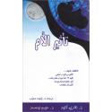 Arabisch, Boek, Het moeder effect, Henry Cloud