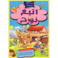 Arabisch, Kinderboek, Volg Noach, Juliet David