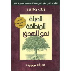 Arabisch, Boek, Doelgericht leven, Rick Warren