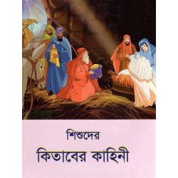 Bengaals, Kinderbijbel