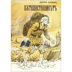 Bulgaars, Boek, De Christenreis, John Bunyan