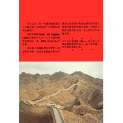 Chinees (klassiek), God's Smokkelaar naar China, Anne van der Bijl