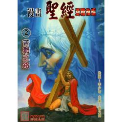 Chinees (klassiek), Kinderbijbel, Stripbijbel, Zhang Wenwei