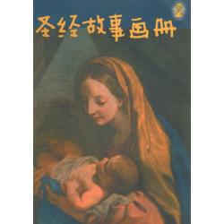 Chinees (modern), Kinderbijbel, Bijbels verhalenboek