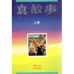 Chinees (modern), Kinderbijbel, Echte verhalen, Jiu Sen Wen