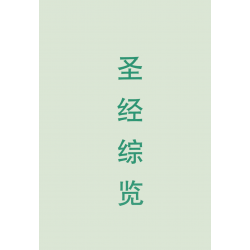 Chinees (modern), Bijbelstudie, Waar de Bijbel over gaat, Dr. Henrrietta Mears