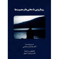 Farsi/Perzisch, Hoe omgaan te met tegenspoed, Charles Stanley