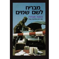 Hebreeuws, Boek, Gods Smokkelaar, Anne van der Bijl