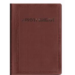 Mongools, Bijbel, Medium formaat, Soepele kaft