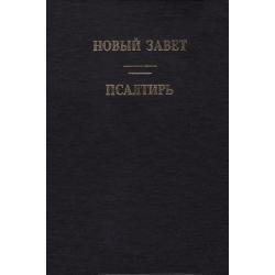 Russisch, Bijbelgedeelte, Nieuw Testament met Psalmen, Medium formaat, Harde kaft