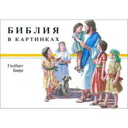 Kinderbijbel, Russisch